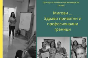 Experience training for soft skills staff